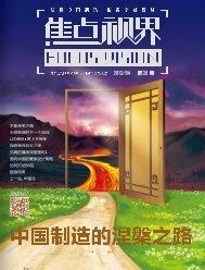中国制造的涅槃之路 - Made-in-China.com