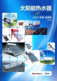 太阳能热水器 - Made-in-China.com