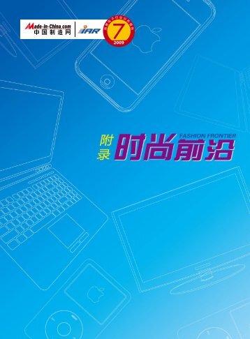 七月时尚前沿 - Made-in-China.com