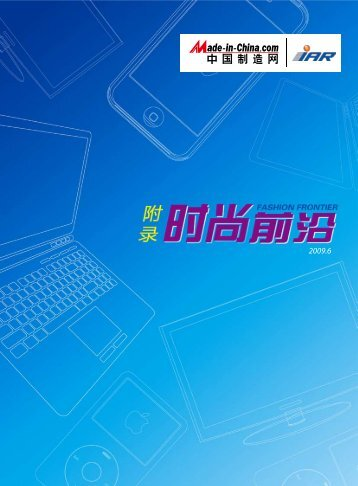 六月时尚前沿 - Made-in-China.com