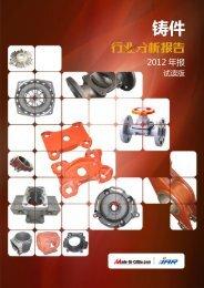 铸件 - Made-in-China.com