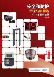 安全和防护 - Made-in-China.com