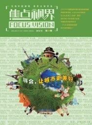 广交会掠影 - Made-in-China.com