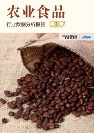 行业数据分析报告 - Made-in-China.com