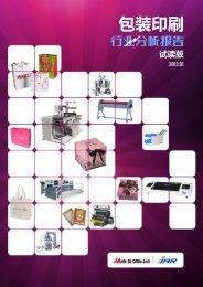 包装印刷 - Made-in-China.com