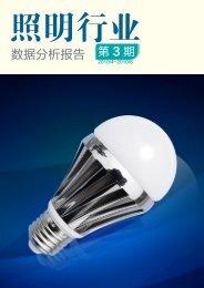 照明行业数据分析 - Made-in-China.com