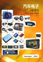 汽车电子 - Made-in-China.com