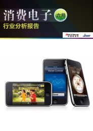 笔记本电脑、手机、热门数码产品、车用消费电子 - Made-in-China.com