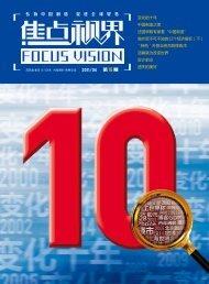 下载PDF电子版 - Made-in-China.com