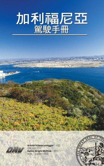 California Drivers Handbook—Chinese
