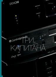 2013 Cambridge Audio Azur 751BD – рубрика - Barnsly.ru