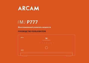 ARCAM P777 MANUAL RUS 01.eps - Barnsly.ru