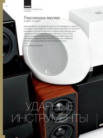 2012 REL T5 – рубрика «Сравнительный тест - Barnsly.ru