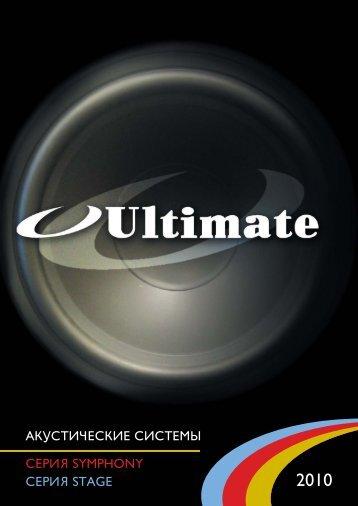 Каталог акустических систем Ultimate - Comfortsound.ru