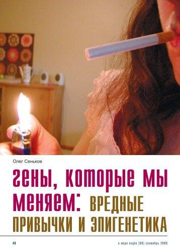 генетика образа жизни - Oleg Senkov