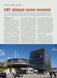 CeBIT: фейерверк высоких технологий - Oleg Senkov