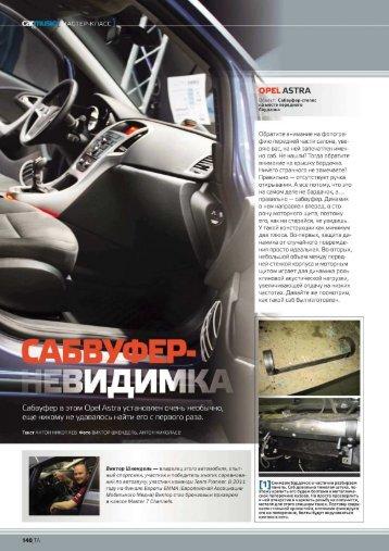 "Журнал ""Тюнинг Автомобилей"", Февраль 2012 - Pioneer"