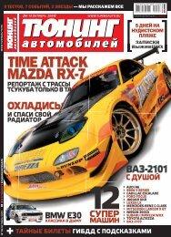 TIME ATTACK MAZDA RX-7 - Pioneer