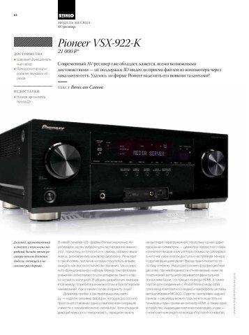 """VSX-922-K - """"Модель месяца"""". Журнал «Stereo & Video - Pioneer"""