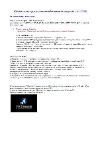 Инструкция при использовании модуля Bluetooth - Pioneer