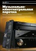 Все об Интернете 4G - Pioneer - Page 2