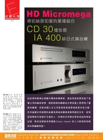IA-400 in AUDIOTECHNIQUE (march 2012) - Micromega