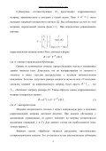 T - Журнал радиоэлектроники - Page 4