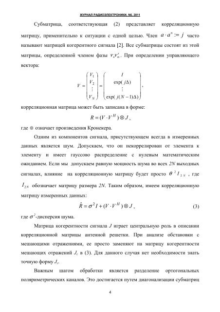 T - Журнал радиоэлектроники