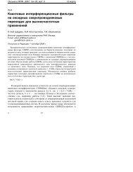 Квантовые интерференционные фильтры на оксидных ...