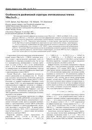 Особенности двойниковой структуры эпитаксиальных пленок ...