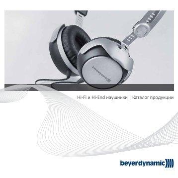 Наушники Beyerdynamic catalog 2010 - HI-FI центр