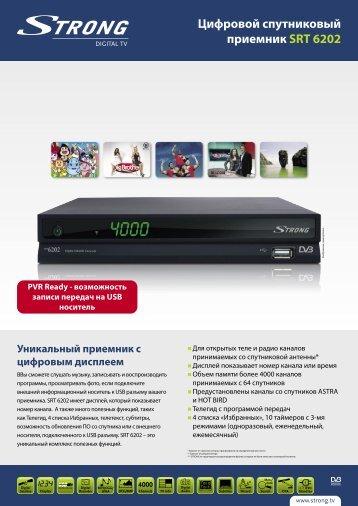 Цифровой спутниковый приемник SRT 6202 - STRONG Digital TV