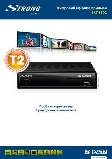 Цифровий ефірний приймач SRT 8502 - STRONG Digital TV
