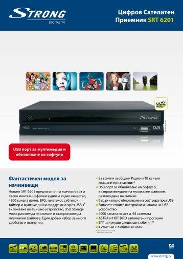 Цифров Сателитен Приемник SRT 6201 - STRONG Digital TV