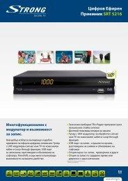 Цифров Ефирен Приемник SRT 5216 - STRONG Digital TV
