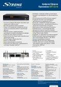 Цифров Ефирен Приемник SRT 5216 - STRONG Digital TV - Page 2