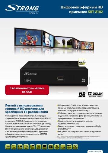 Цифровой эфирный HD приемник SRT 8102 - STRONG Digital TV