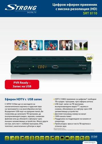 Цифров ефирен приемник с висока резолюция (HD) SRT 8110
