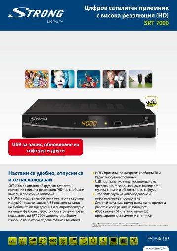 Цифров сателитен приемник с висока резолюция (HD) SRT 7000