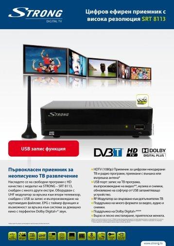 Цифров ефирен приемник с висока резолюция SRT 8113