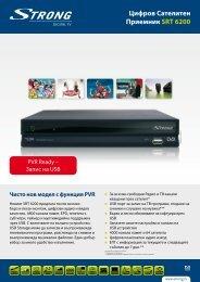 Цифров Сателитен Приемник SRT 6200 - STRONG Digital TV
