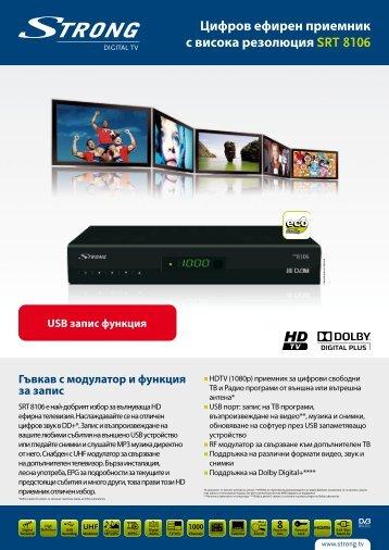 Цифров ефирен приемник с висока резолюция SRT 8106