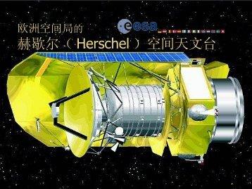 赫歇尔( Herschel )空间天文台