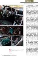 Chevrolet Captiva - Page 6