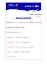 華航- 美加境內托運行李規定