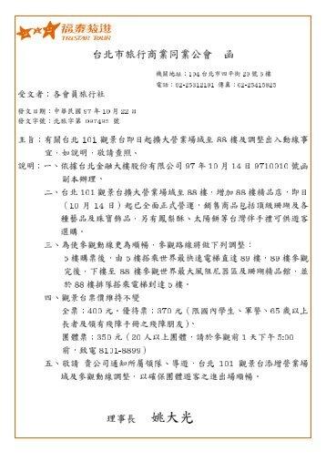 台北101觀景台即日起擴大營業 - 福泰旅遊