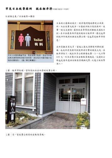 罕見日本收費廁所就在輕井澤