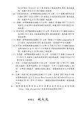 行政院衛生署疾病管制局發布97年第7週及第8週重要國際疫訊 - Page 2