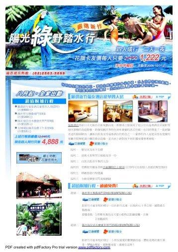 新聘馮主廚展現了從以往自晶華酒店采風軒等地所累積 - 福泰旅遊