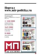 МЕДИАКИТ 2014 - Page 6
